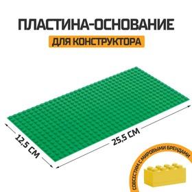 Пластина-основание для конструктора, 25,5 х 12,5 см, цвет зелёный