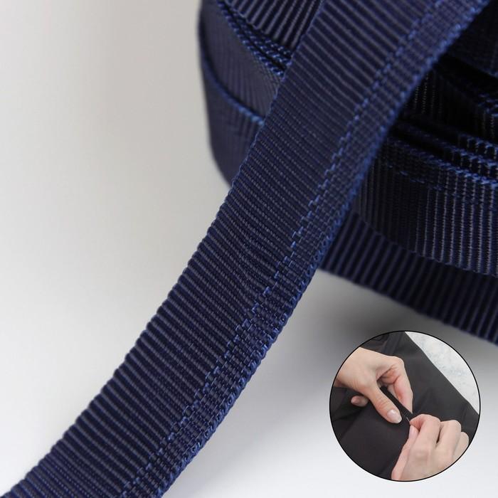Лента брючная, 15 мм, 25 ± 1 м, цвет тёмно-синий