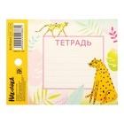 The sticker on the notebook Leopard, 8 x 11 cm