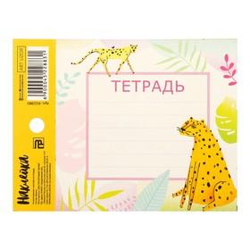 Наклейка на тетрадь «Леопард», 8 × 11 см