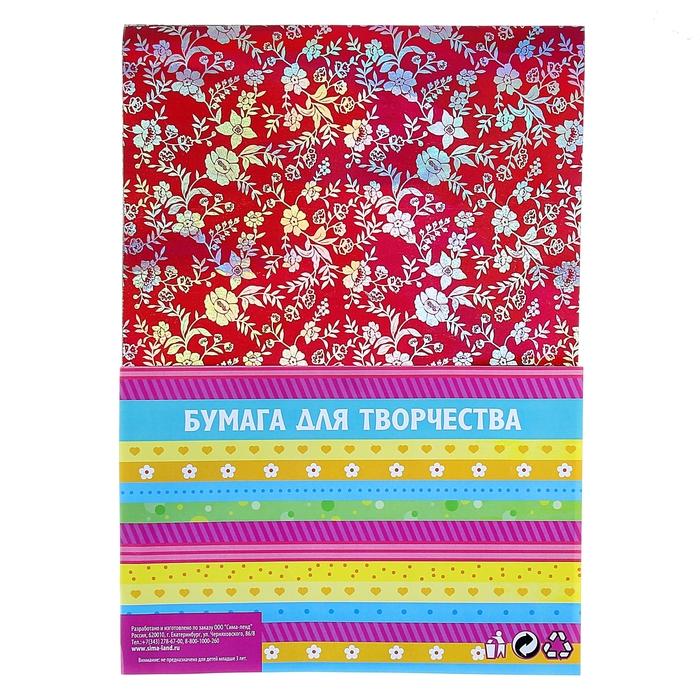 """Бумага для творчества фольгированная """"Цветы красные"""" (в наборе 10 листов), формат А4"""