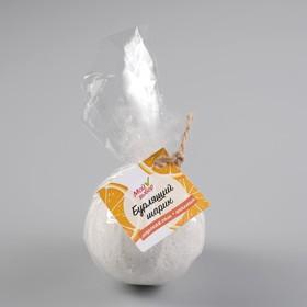Бурлящий шар «Мой выбор», с эфирными маслами и цедрой апельсина, 140 г