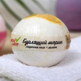 Бурлящий шар «Мой выбор», с эфирными маслами и цедрой лимона, 140 г