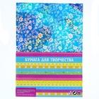 """Бумага для творчества фольгированная """"Цветы голубые"""" А4, набор 10 листов"""