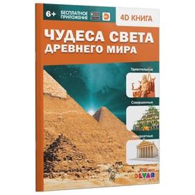 Энциклопедия 4D в дополненной реальности «Чудеса света Древнего мира»
