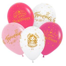 """Шар латексный 12"""" «С днем рождения», принцесса, пастель, набор 25 шт."""