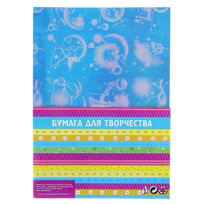 """Бумага для творчества фольгированная """"Созвездия на голубом"""" А4, набор 10 листов"""