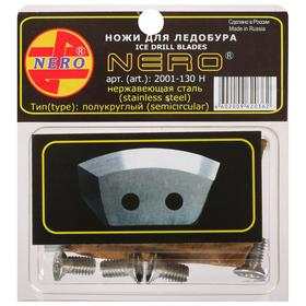 Ножи для ледобура полукруглые универсальные, d=130 мм (набор 2 шт.) нерж.