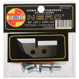 Ножи для ледобура ступенчатые, d=110 мм (набор 2 шт.)