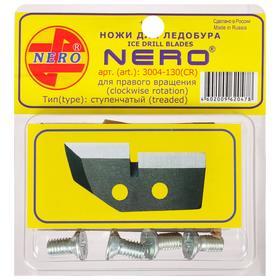 Ножи для ледобура ступенчатые, d=130 мм ПВ (набор 2 шт.)