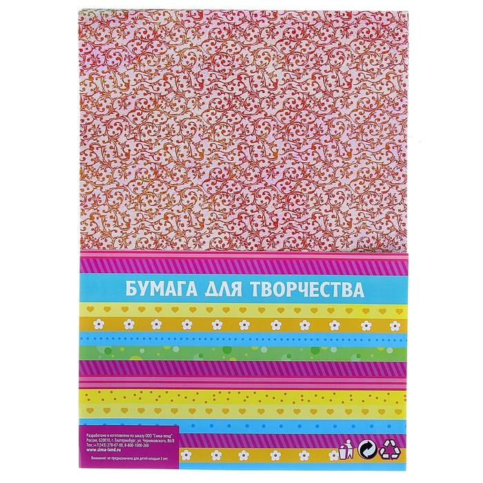 """Бумага для творчества перламутровая """"Узор красный"""" А4, набор 10 листов, 80 г"""