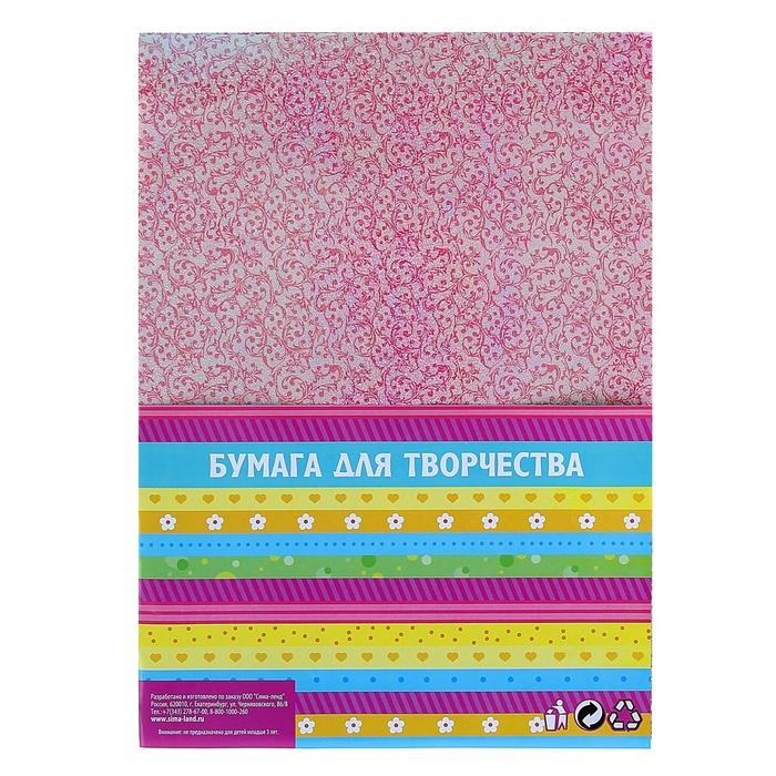 """Бумага для творчества перламутровая """"Узор розовый"""" А4, набор 10 листов"""