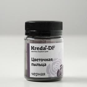 Краситель пищевой сухой Kreda «Цветочная пыльца», чёрный, 5 г