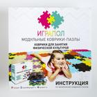 Детский массажный коврик Морской, 14 модулей, цвет Микс - фото 105574848