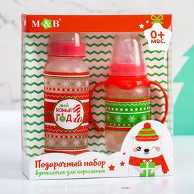 """Набор бутылочек для кормления""""Мой 1 новый год"""" 150 и 250 мл"""