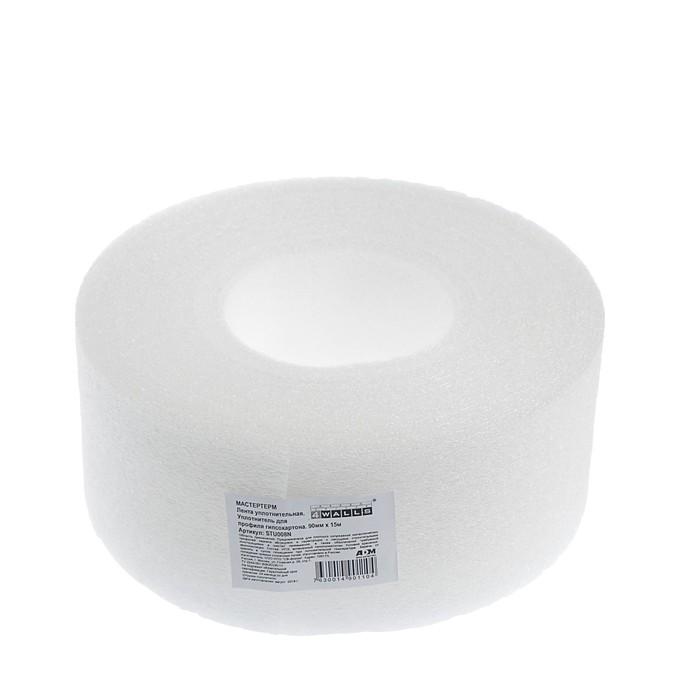 Уплотнитель для профиля гипсокартона 90 мм х 15 м