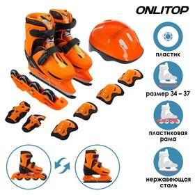 Коньки ледовые раздвижные 223G с роликовой платформой + защита, PVC колёса, размер 34-37
