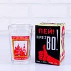 """Стакан граненый в подарочной упаковке """"OTLICHNAYA RUSSIAN VODKA"""" 250 мл"""