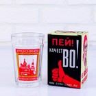 "Faceted glass in a gift box ""OTLICHNAYA RUSSIAN VODKA"" 250 ml"