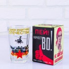 """Faceted glass in a gift box """"happy Defender of the Fatherland!"""" military technology, 250 ml"""