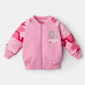 """Бомбер Крошка Я """"Папина Малышка. 01"""", розовый, 24 р, 68-74 см"""