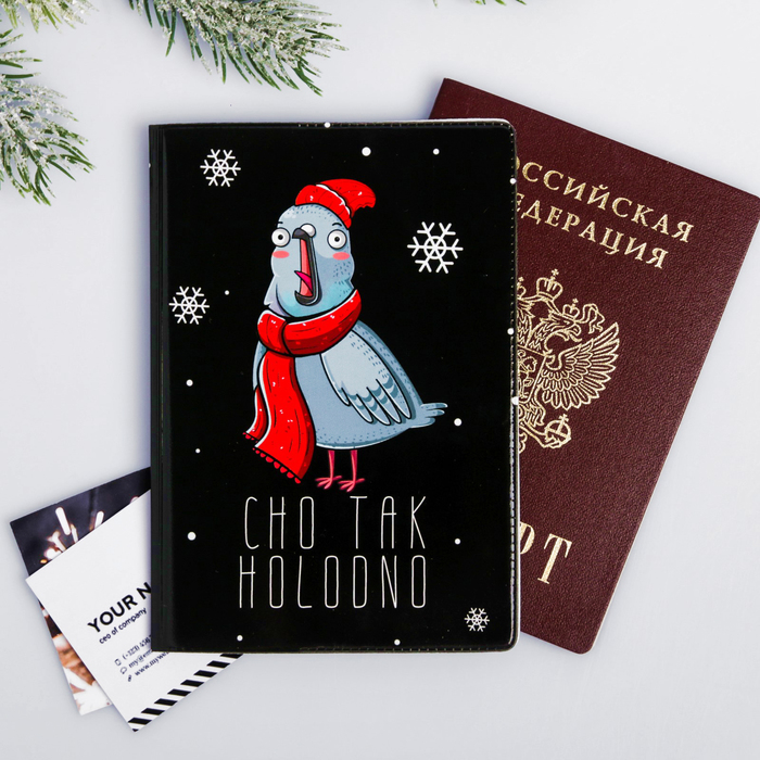 Обложка для паспорта Cho tak Holodno