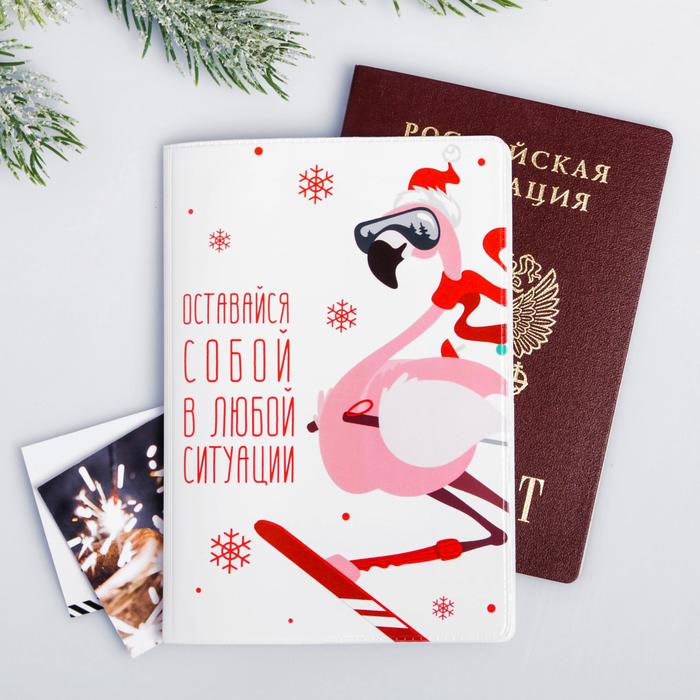 """Обложка для паспорта """"Оставайся собой"""""""