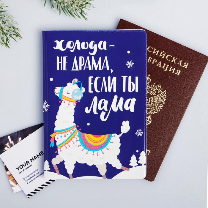 """Обложка для паспорта """"Холода не драма, если ты Лама"""""""