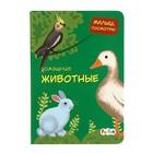 Обучающая книжка для малышей «Домашние животные»