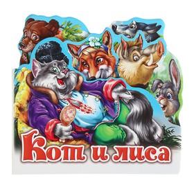 Любимая сказка «Кот и лиса»