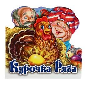 Любимая сказка «Курочка Ряба»
