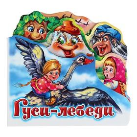 Любимая сказка «Гуси-лебеди»