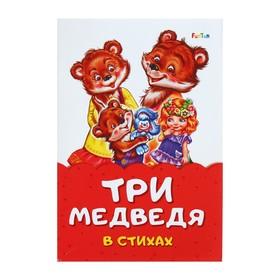 Сказка в стихах «Три медведя»
