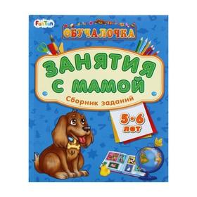 Занятия с мамой. Сборник заданий для детей 5-6 лет