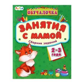 Занятия с мамой. Сборник заданий для детей 2-3 лет
