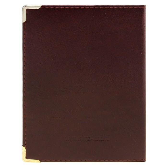 """Обложка для паспорта """"Почетный гражданин"""""""