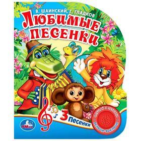 Книга «Любимые песенки. Г.Гладков, В.Шаинский», 1 кнопка, 3 песенки