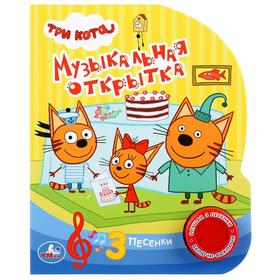 Книга «Три кота. Музыкальная открытка» 1 кнопка, 3 песенки, 8 стр.