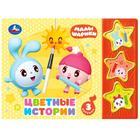 Книга «Цветные истории. Малышарики» 3 музыкальные кнопки, 3 песни, 20,6 х 15 см, 6 стр - фото 974103