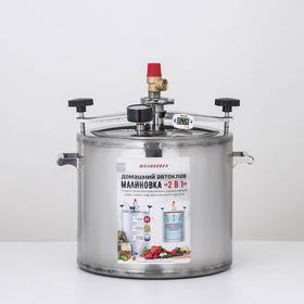 "Autoclave-sterilizer ""ROBIN"" 2nd generation 2 in 1 volume 20L"
