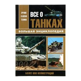 Большая энциклопедия «Всё о танках»