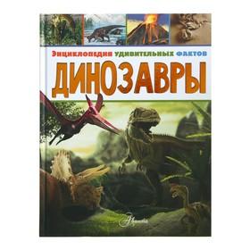 Энциклопедия удивительных фактов «Динозавры»