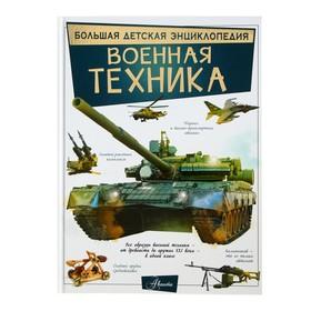 Большая детская энциклопедия «Военная техника»