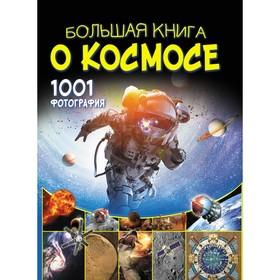 Большая книга вопросов и ответов «Большая книга о космосе. 1001 фотография»