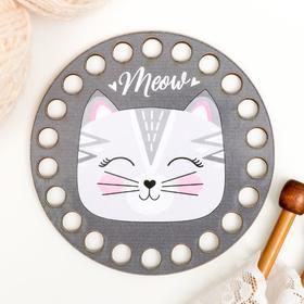 "Заготовка для вязания ""Круг. Киса. Meow"" 10 см"