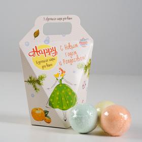 """Набор бурлящих шаров для ванн Happy """"Праздничный"""", 3*40 г"""