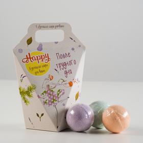 "Набор бурлящих шаров для ванн Happy ""После трудного дня"", 3*40 г"