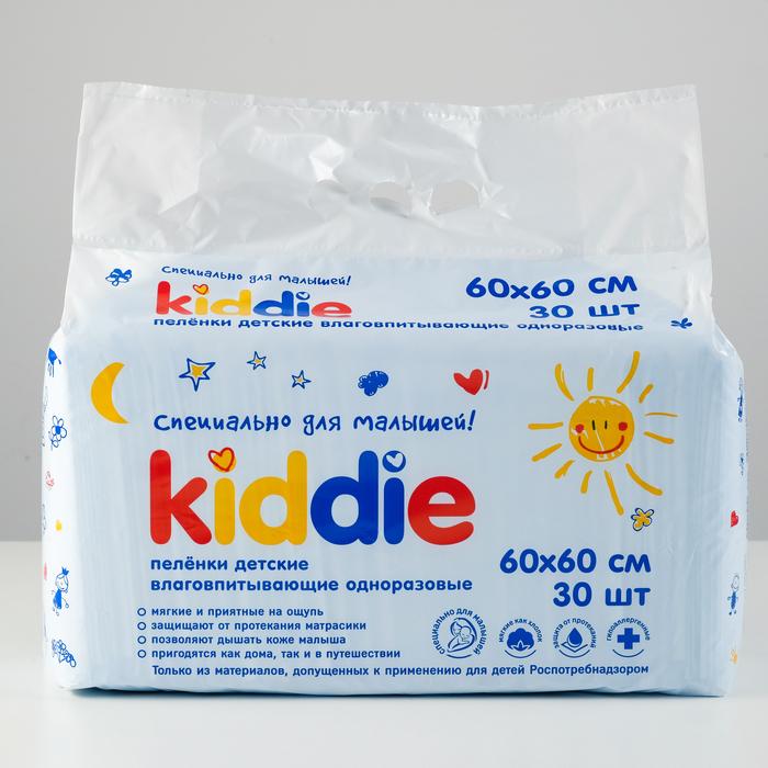 Пеленки впитывающие одноразовые «Kiddie» Эконом, 60*60, 30 шт