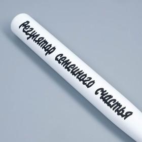 """Бита лакированная """"Регулятор семейного счастья"""", белая с чёрной надписью, 65 см"""