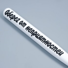 "Bit patent ""Talisman of trouble"", white with black lettering, 65 cm"